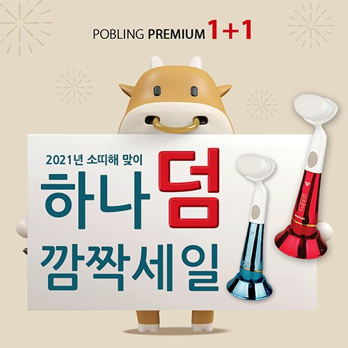 Pobling premium sonic pore cleansing brush(gold,red,blue)